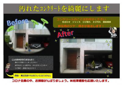 コン343qクリート化粧1_1